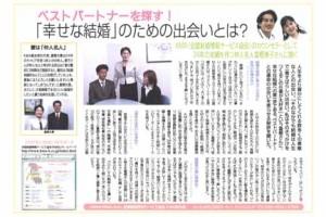 結婚相談KMA本部掲載記事