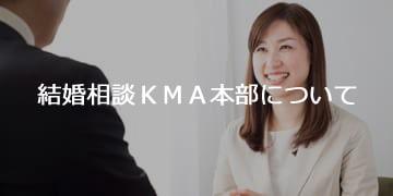 結婚相談KMA本部について
