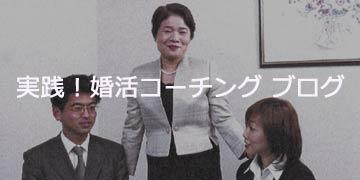 仲人おばさんの婚活コーチングブログ