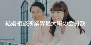 埼玉の結婚相談所は会員数が多いのが特徴