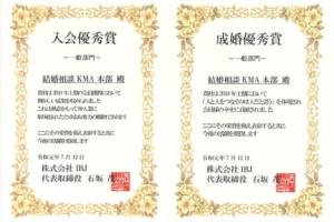日本結婚相談所連盟からの表彰状