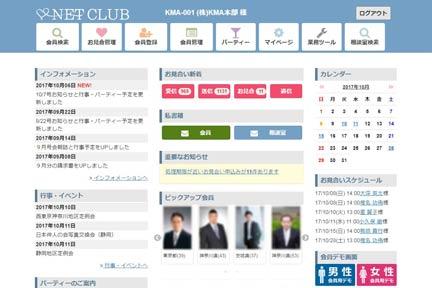 インターネット検索サイトNETクラブ