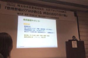 埼玉中小企業家同友会-大宮ソニックシティ例会