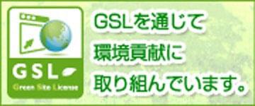 GSL植林活動でCO2削減に貢献