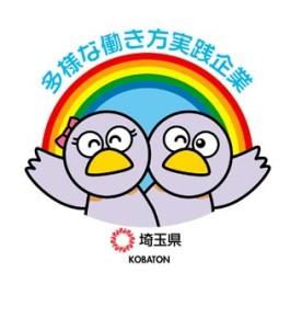 埼玉県多様な働き方企業マーク
