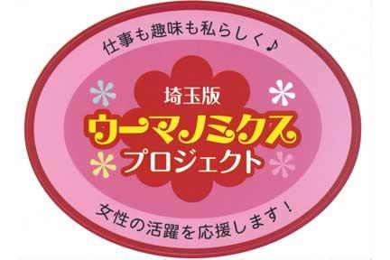 埼玉版ウーマノミクス