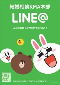 LINE@認証済みアカウント
