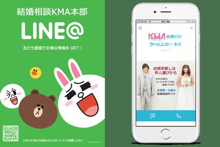 LINE@広告