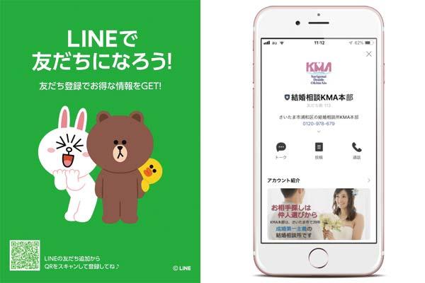 結婚相談KMA本部のLINEポスター