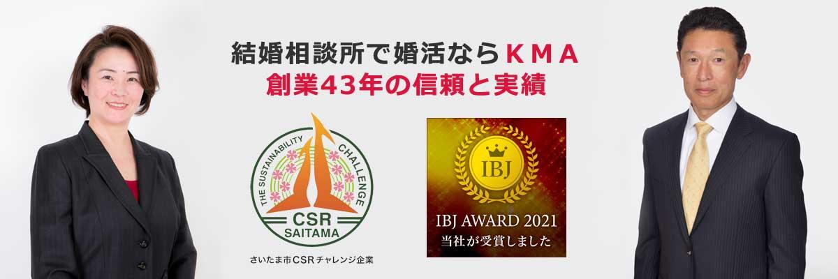 埼玉の結婚相談所で婚活ならIBJアワード2021受賞のKMA