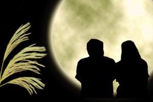 秋の夜長とカップル