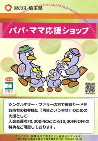 埼玉県パパ・ママ応援ショップ
