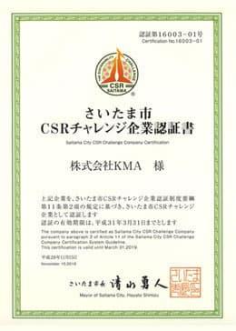 さいたま市CSRチャレンジ企業認証書