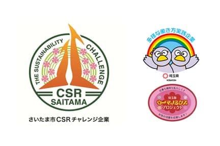 さいたま市CSRチャレンジ企業