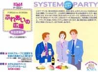 埼玉・大宮でお見合いパーティー