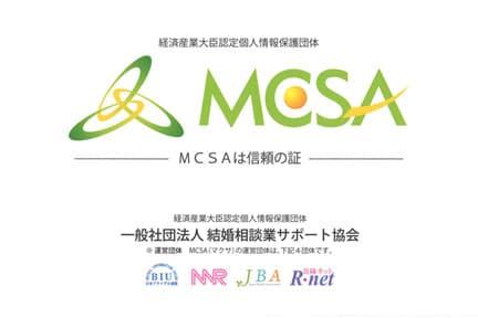 mcsa 結婚相談業サポート協会