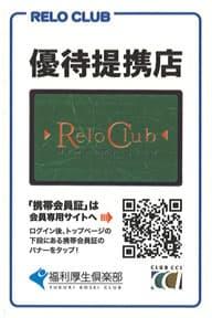 福利厚生倶楽部・RELO-CLUB優待提携店
