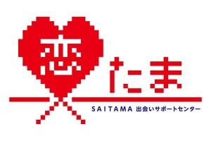 SAITAMA出会いサポートセンター恋たま