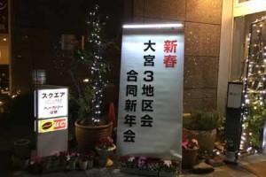 埼玉中小企業家同友会新年会会場