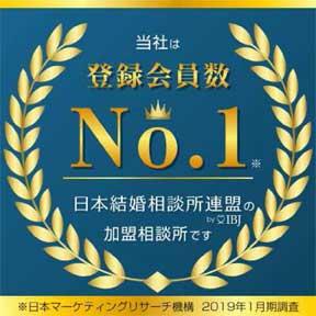 登録会員数No.1日本結婚相談所連盟の加盟相談所