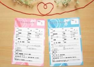 お見合い・婚活パーティーのマッチングカード