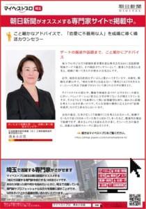 朝日新聞に掲載の仲人の広告
