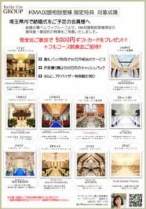 埼玉県内のベルヴィグループ結婚式場