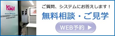 無料相談・ご見学をWEB予約