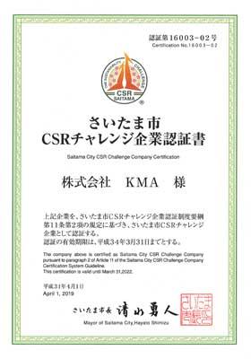 さいたま市CSRチャレンジ企業認定書