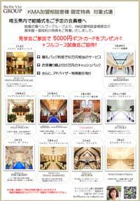埼玉県内で結婚式を予定の会員様向け対象式場