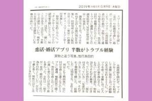 読売新聞 恋活・婚活アプリのトラブル記事