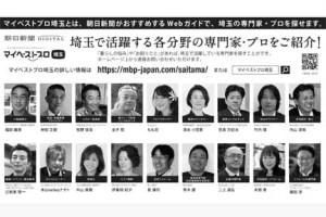 朝日新聞に掲載されるカウンセラー