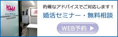 婚活セミナー・無料相談WEB予約