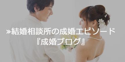結婚相談所の成婚エピソード成婚ブログ