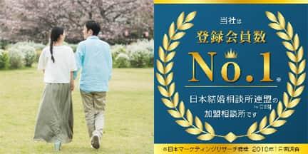 婚活会員数は業界最大級の日本結婚相談所連盟(IBJ)に加盟