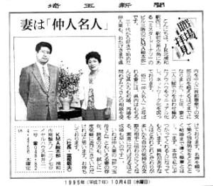 仲人名人の埼玉新聞記事紙面