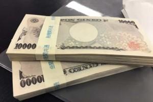 不倫相手からけじめの200万円