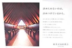 軽井沢高原協会のJR東日本中吊り広告