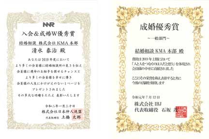 IBJ・NNRから成婚優秀賞で表彰