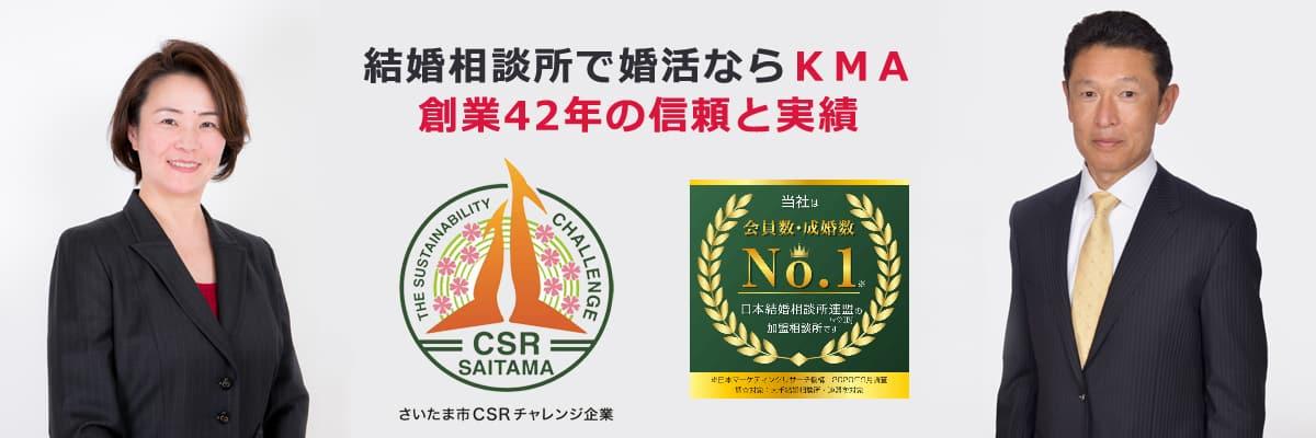 埼玉の結婚相談所なら30代・40代の婚活を応援するKMA