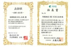 IBJ成婚成長賞の表彰状とNNRの社長賞