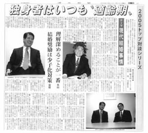 埼玉新聞取材記事 独身者はいつも適齢期
