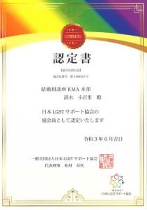 日本LBGTサポート協会認定証書